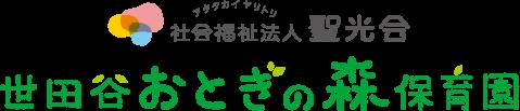 世田谷 おとぎの森保育園